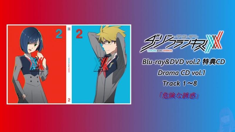 ダーリン・イン・ザ・フランキス BlurayDVD vol2 特典CD DramaCD vol1 Track 1~8 「危険な誘惑」