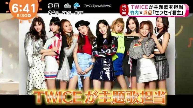 180530 Twice в программе Fuji TV @ Mezamashi TV.