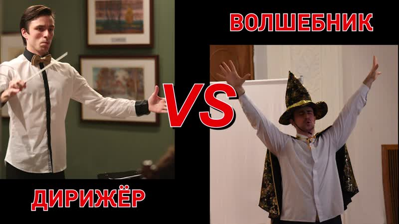 Дирижер VS Волшебник