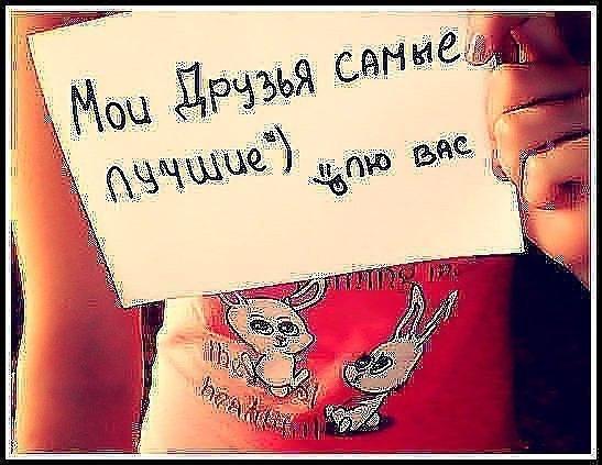 Отметь друзей,Мои друзья самые лучшие люблю вас) | ВКонтакте
