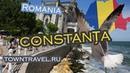 Constanța, Romania 2018 Констанца, Румыния 2018