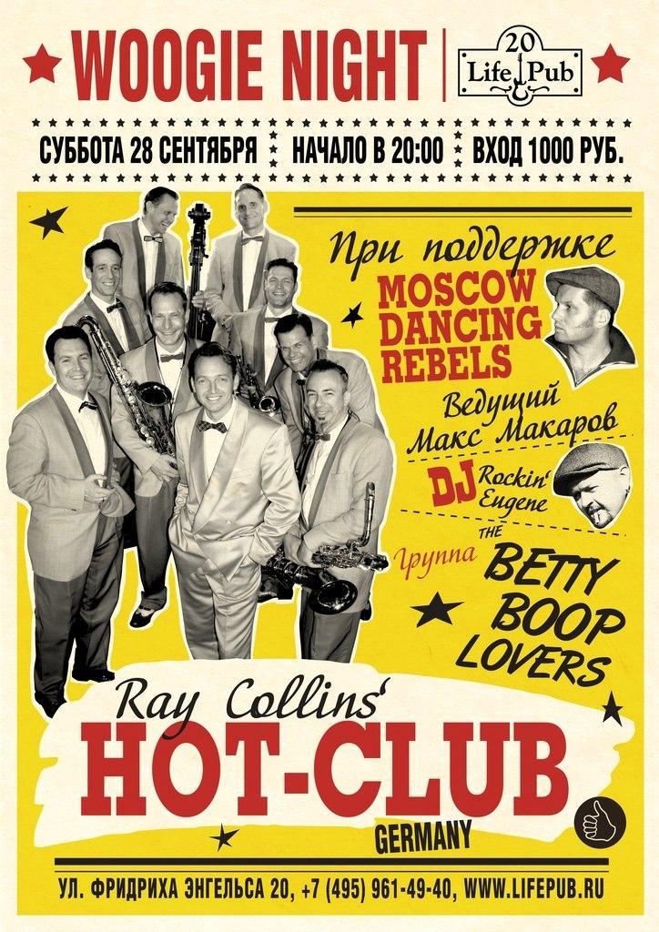 28.09 Ray Collins' HOT CLUB - Москва!!!