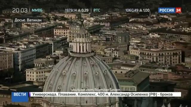 Новости на Россия 24 • Ватикан следующая цель террористов - Папа Франциск