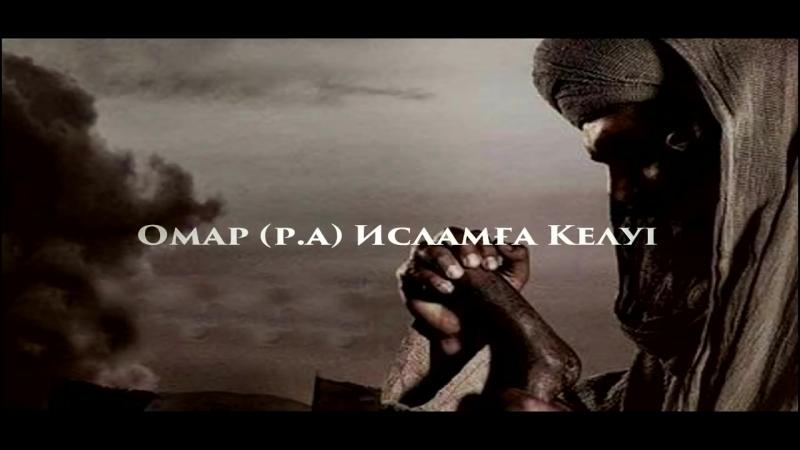 Омар (Р.A) Исламға Келуі Ұстаз Ерлан Ақатаев