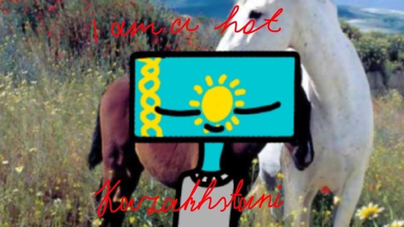 я горячий казахстанец_MEME_(CountryHumans)_ GIFT