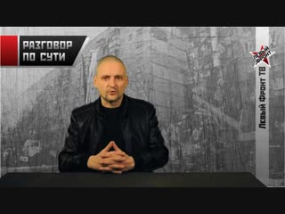 Режим Путина уничтожает Россию. Сергей Удальцов. 2019 г.