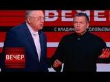 Гнать их ПИНКАМИ до Киева! Жириновский не сдержался! Вечер с Владимиром Соловьевым от 12.09.18