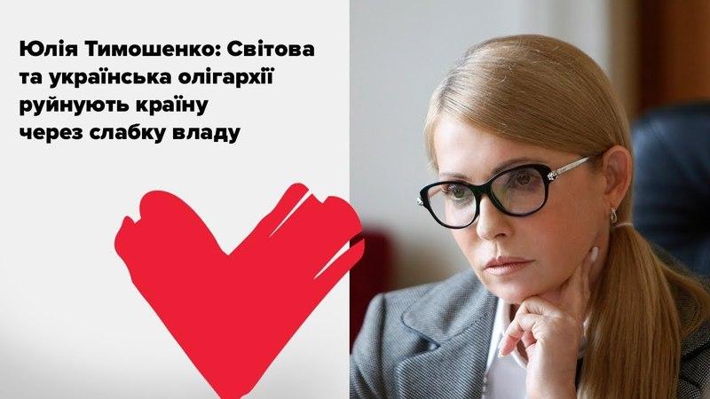 Світова та українська олігархії руйнують країну через слабку владу,— Юлія Тимошенко