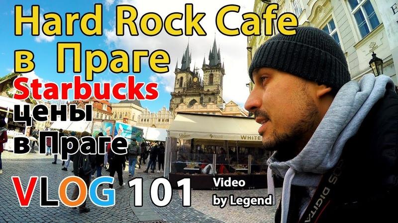 ВЛОГ Прага Starbucks. Hard Rock Cafe обзор и цены в Праге. 4К