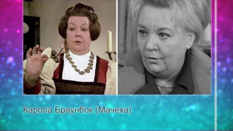 ТРИ ОРЕШКА ДЛЯ ЗОЛУШКИ советские актеры сейчас