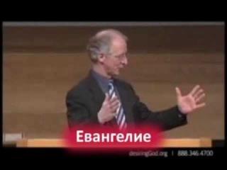 Что такое Евангелие - Пайпер