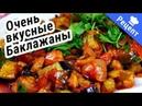 Жареные баклажаны Быстро и вкусно Рецепт
