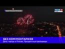 Псков деньгорода июль лето салют
