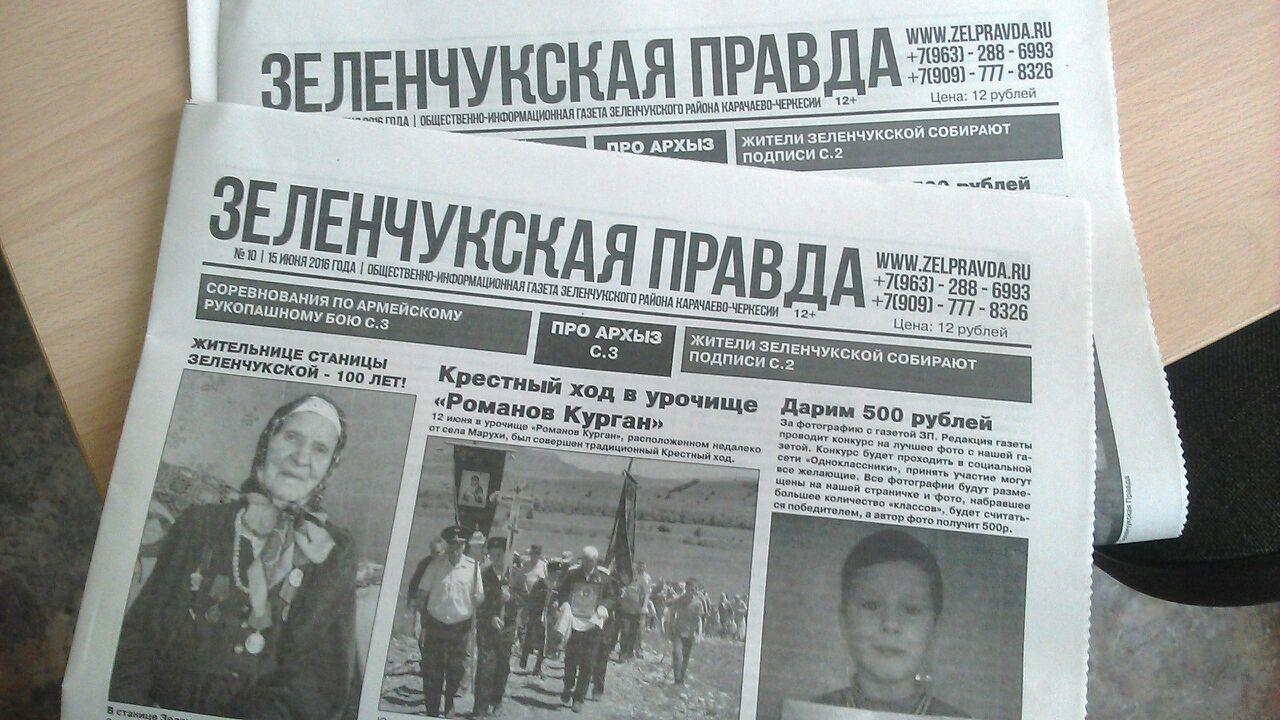 Вышел 10 выпуск газеты «Зеленчукская Правда»