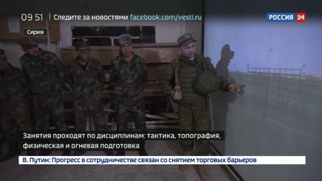 Новости на Россия 24 • Российские военные начали переподготовку сирийских резервистов