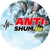 Шумоизоляция Автомобиля в Оренбурге от ANTI-SHUM