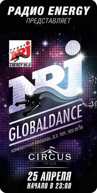 25 АПРЕЛЯ (Пт) / NRJ GLOBAL DANCE  / CIRCUS CLUB