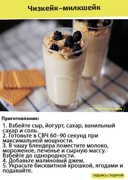 чизкейк–милкшейк ингредиенты: - сливочный сыр — 100 г - греческий йогурт — 5 ст. л. - сахарный песок — 2 ст. л. - ванильный сахар — 1 ч. л. - соль — 1 щепотка - мороженое — 110 г - молоко — 2