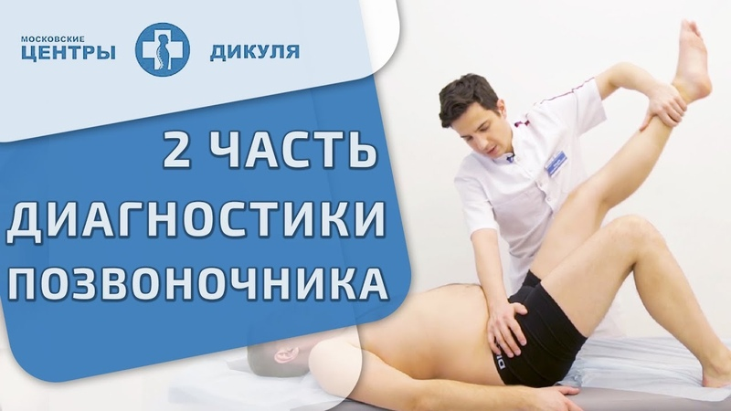 👉 Диагностика и составление программы для коррекции позвоночника. Диагностика позвоночника. 12
