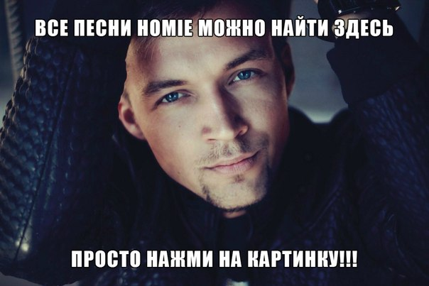 Скачать Homie Все Песни Торрент img-1