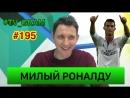 TV_GRAM 195 (МИЛЫЙ РОНАЛДУ)