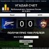 Угадай счет 10-0.ru