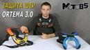Защита шеи Ortema ONB 3.0.