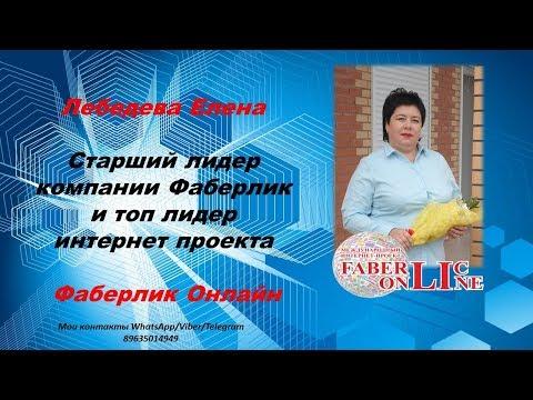 Планерка команды Лебедевой Е. 17.06.2018 Работа в интернет. Фаберлик Онлайн.