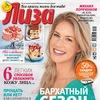 "Журнал ""Лиза"" - Официальная группа журнала"