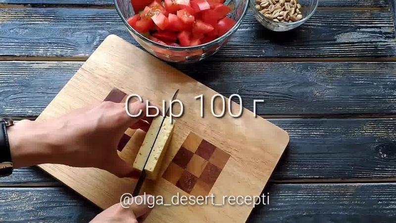 Блюда для перекуса • Овощной салат с сыром и арахисом