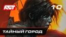Прохождение Shadow of the Tomb Raider — Часть 10 Тайный город