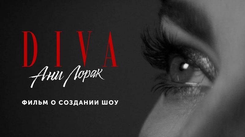 Ани Лорак DIVA Фильм о создании шоу
