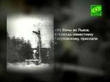 Отечественная история. От 11 июля 2013. Первая Мировая Война. Первые концлагеря Талергоф и Терезин. Фильм 15