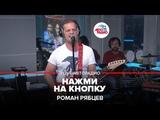 Роман Рябцев Нажми на кнопку (LIVE Авторадио, шоу Мурзилки Live, 10.09.18)
