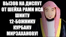 Вызов на диспут от Брата Рами Иса шиитскому 12 божнику Курбану Мирзаханову
