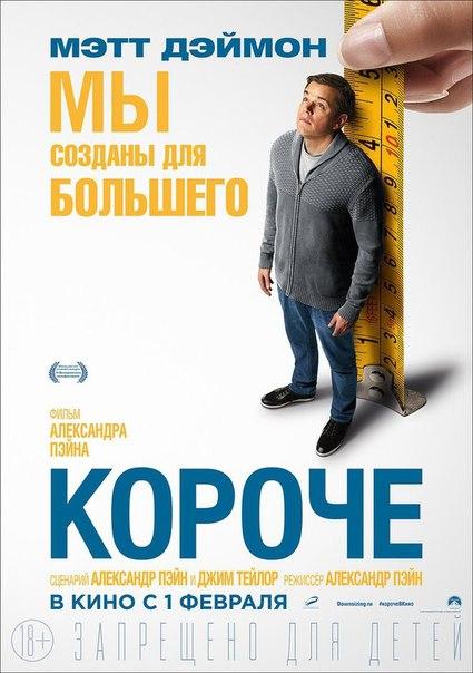 Короче (2017)