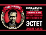 Stand Up - Я полукровка (Иван Абрамов)