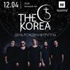 "12 апреля THE KOREA ""XV ЛЕТ НА СЦЕНЕ"""