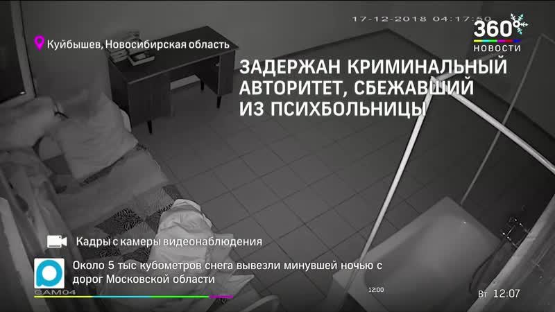 В Сибири задержан опасный рабовладелец и убийца Мошок - МТ