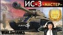 World of Tanks ИС 3 Мастер