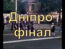 Авто Евро Сила: У поліції явно щось пішло нетак Дніпро, фінал кубка