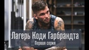 Лагерь Коди Гарбрандта 1 серия перевод на русский