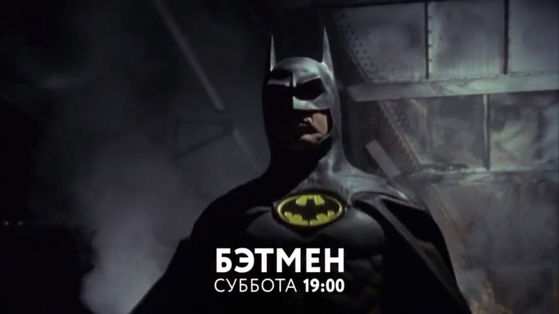 «Бэтмен» на ТНТ4!