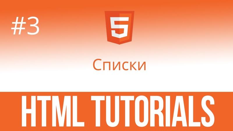 Уроки по HTML 3 Списки в html