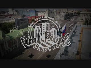 REAL PEOPLE CLUB | LIVE | Тематический вечер — ВСЕЛЕННАЯ Стивена Хоккинга: Часть 1 (Запись трансляции)