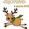 Подслушано в школе №12 Жуковский