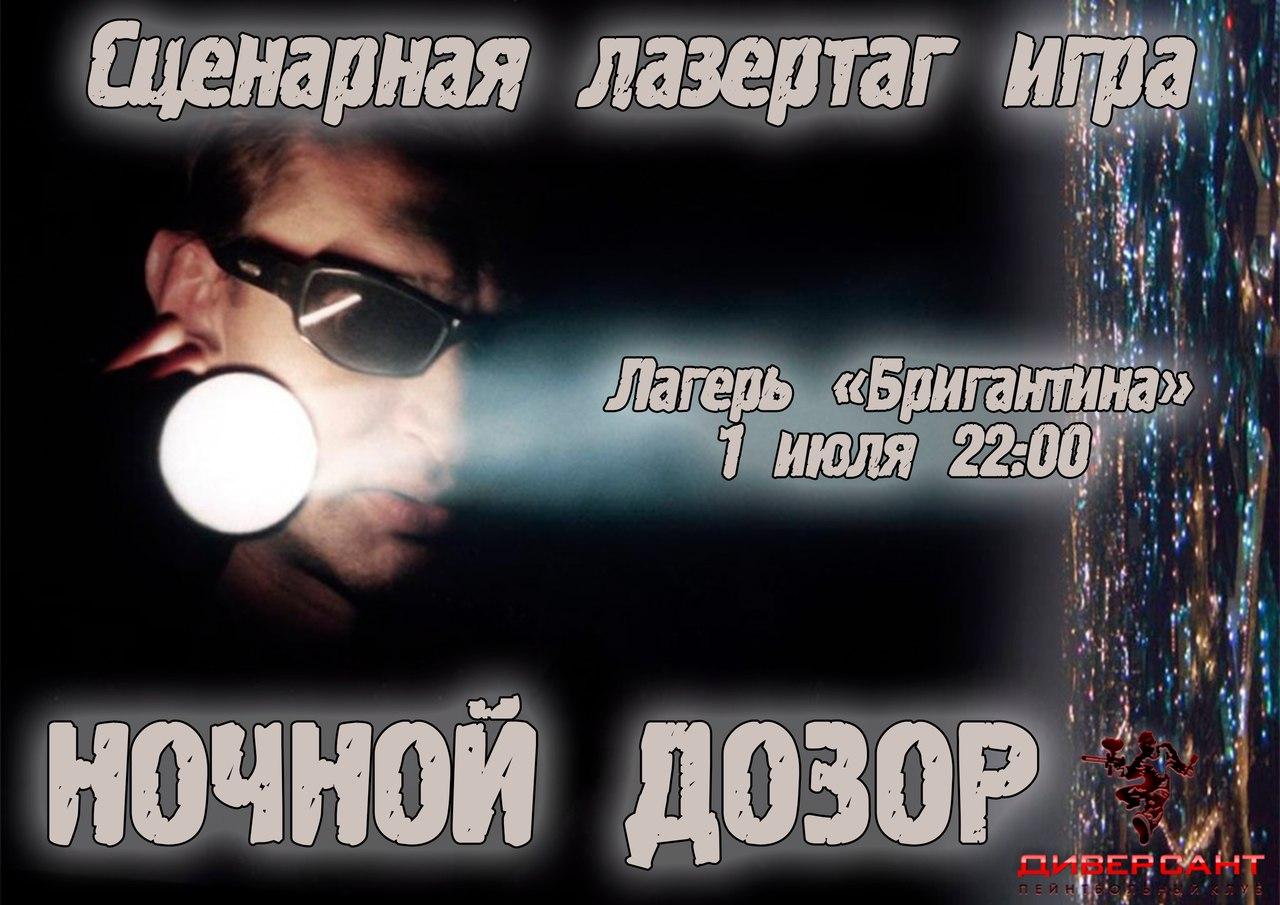 """Афиша Калуга Сценарная лазертаг игра """"Ночной дозор"""""""