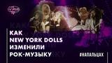 #напальцах New York Dolls