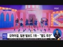 "· Press-Media · 190119 · OH MY GIRL · Репортаж о 1-ом месте в ежедневном чарте альбомов Oricon (Япония) · MBC ""News"" ·"
