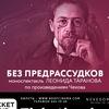 """24.07 Театр на крыше   """"Без предрассудков"""""""